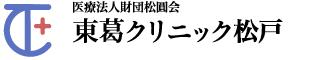 東葛クリニック松戸